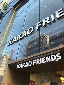 Outside the Kakao Friends Store
